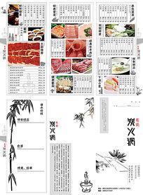 火锅店点菜菜单设计