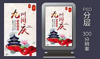 九州同庆简约大气中国风国庆节宣传海报设计