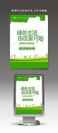绿色生活保护环境公益广告设计