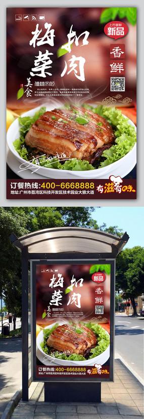梅菜扣肉美食海报