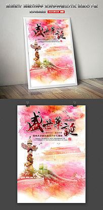 盛世华诞 水墨国庆节宣传海报