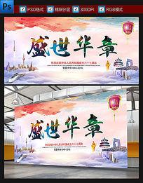 唯美十一国庆节晚会舞台海报背景