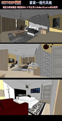 现代风格家装室内SU草图大师模型