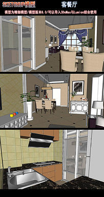 现代简约客餐厅室内草图大师SU模型