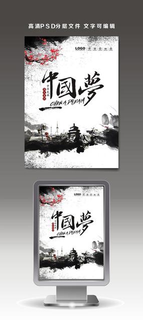 中国风水墨风格中国梦艺术海报