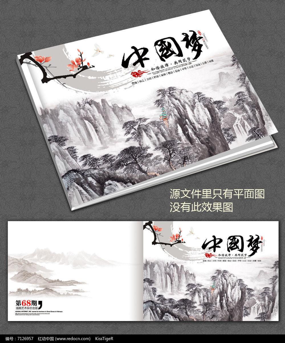 中国梦水墨画册封面图片