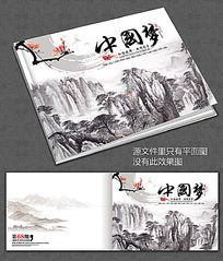中国梦水墨画册封面