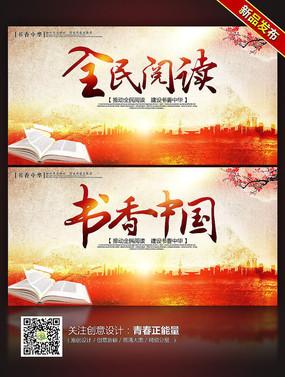 书香中国全民阅读宣传海报设计