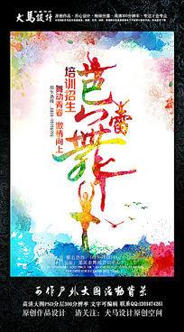 芭蕾舞培训海报