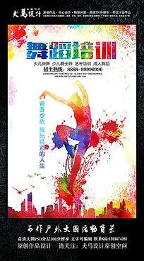 创意舞蹈培训海报