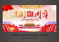 建国67周年国庆节宣传展板