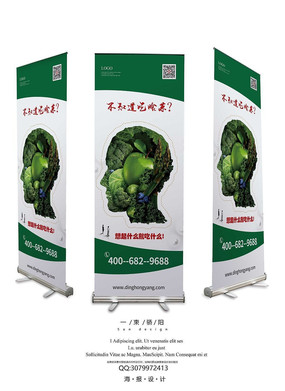 简约创意蔬菜易拉宝设计PSD