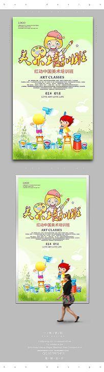 简约儿童美术班招生海报设计PSD