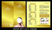 金色美容折页设计