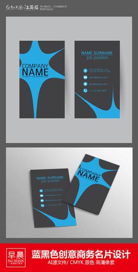 蓝黑色创意商务名片