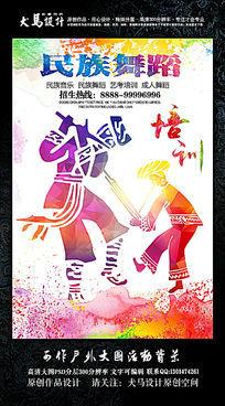 民族舞蹈培训海报设计