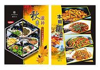 秋季菜单菜单