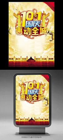 十一国庆节惠动全城海报设计