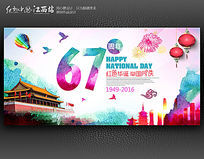水彩风国庆67周年国庆节宣传海报设计