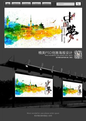 水彩中国梦宣传海报