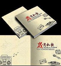 岁月如歌同学录纪念册封面设计