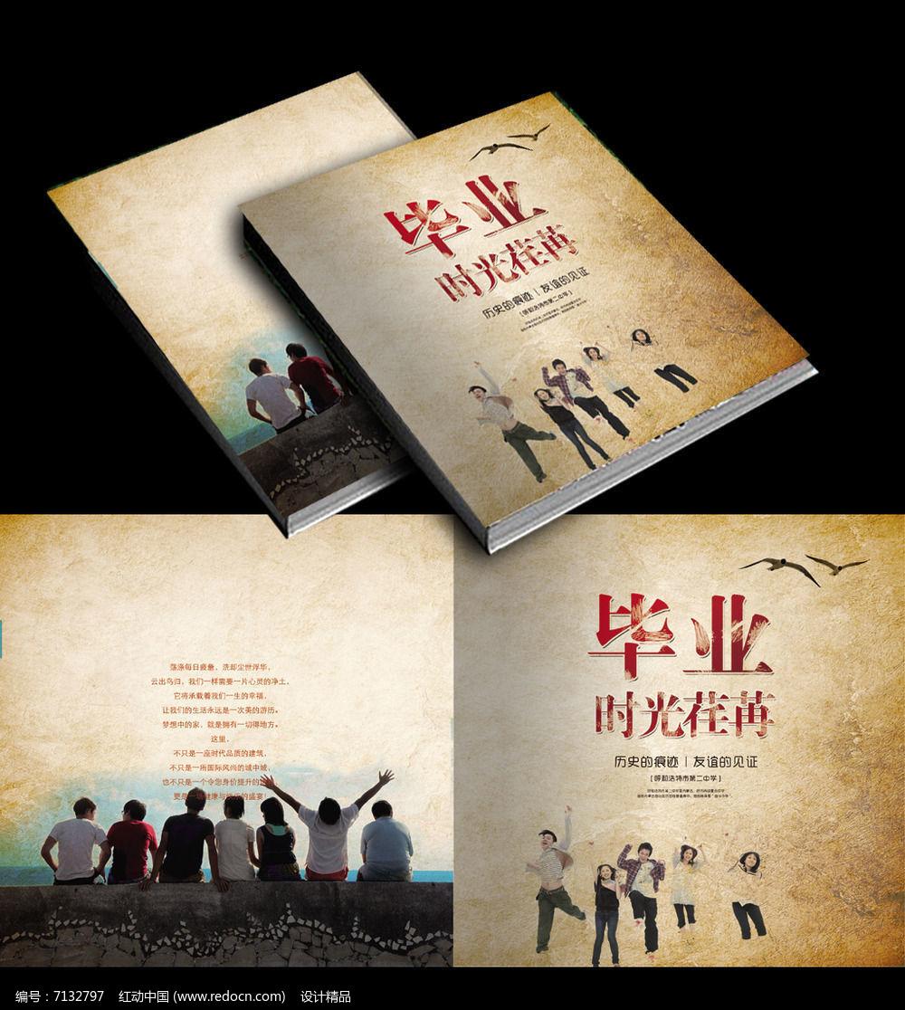 同学录毕业画册书籍封面设计