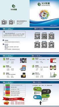 微商运营传媒宣传册