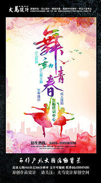 舞动青春舞蹈海报设计