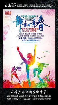 舞动青春舞蹈培训海报