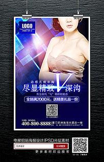 整体美容丰胸电梯招贴海报设计