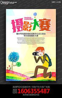 炫彩创意摄影大赛宣传海报设计