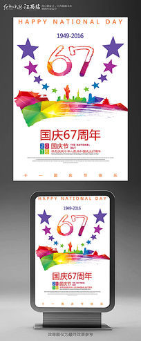 创意国庆67周年国庆节宣传海报设计