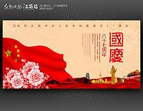 大气国庆节宣传海报设计