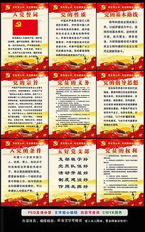 红色革命入党誓词党员室挂画海报