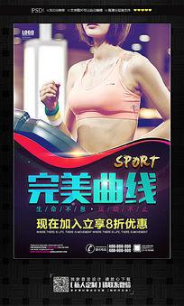 健身运动完美曲线健身馆海报