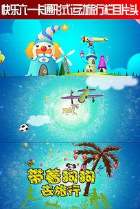 快乐六一卡通形式运动旅行栏目片头