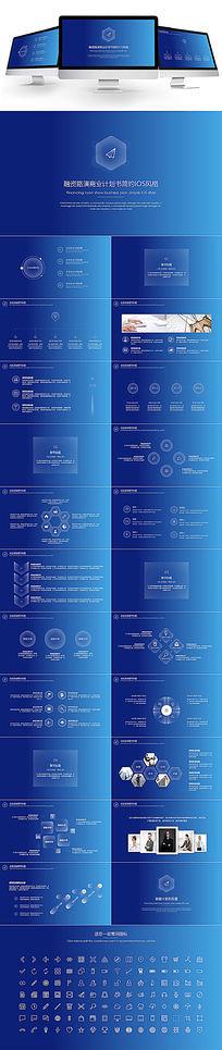 融资路演商业计划书简约IOS风格