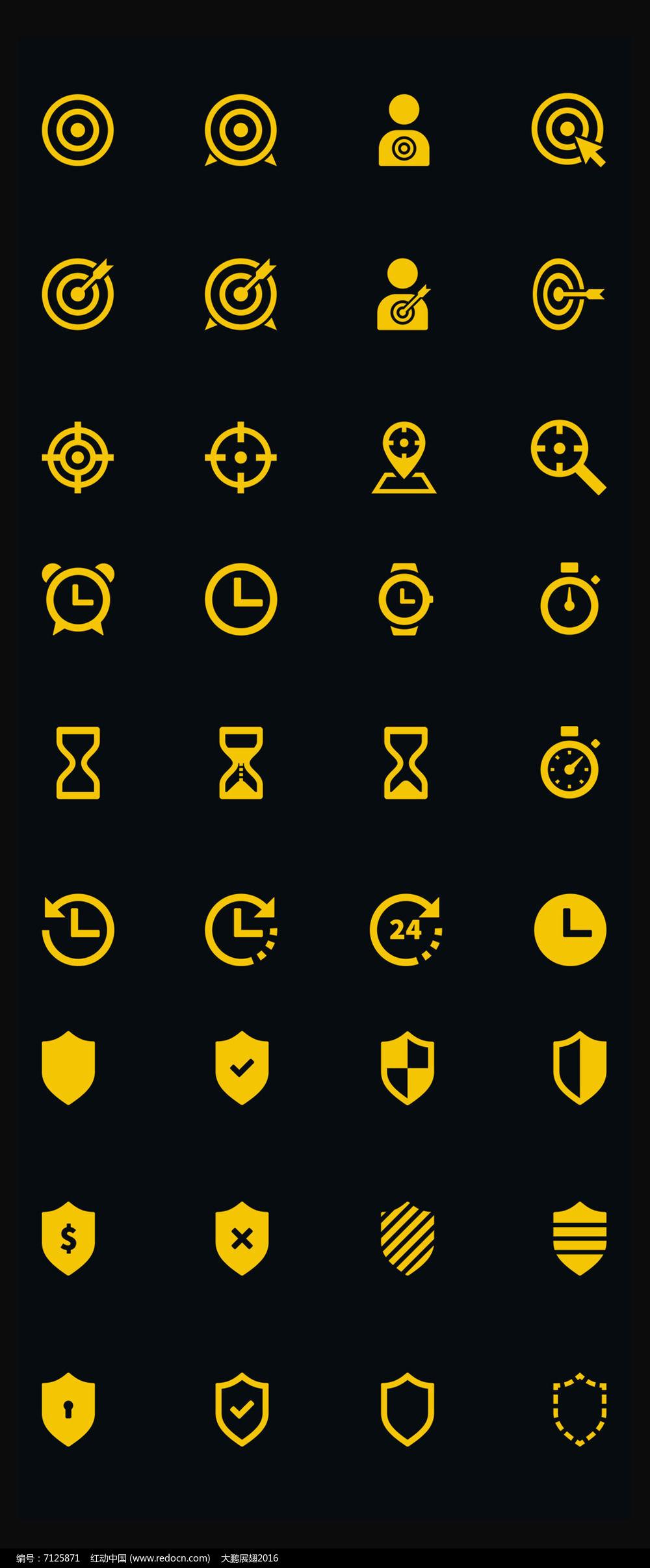 手机图标按钮图片下载图片