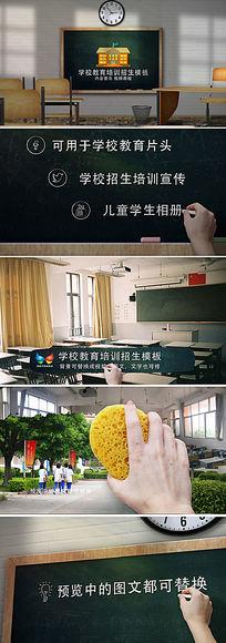 学校教育培训招生宣传片ae模板