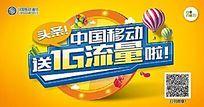 中国移动头条送流量海报设计