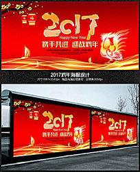 2017年鸡年携手共进迎战鸡年海报设计