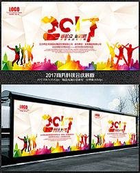 2017年炫酷商务会议背景海报设计
