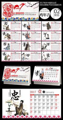 2017年中国风传统文化励志台历模板下载