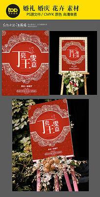 大红色中式欧式婚礼迎宾牌海报