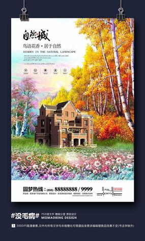 精美油画手绘风格地产广告