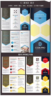 企业商务三折页设计