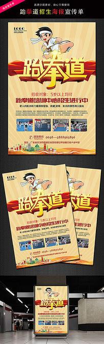 跆拳道招生宣传单海报设计