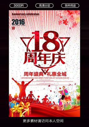 时尚缤纷18周年庆海报设计