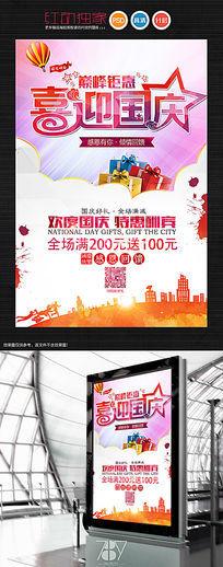 水彩国庆节促销海报