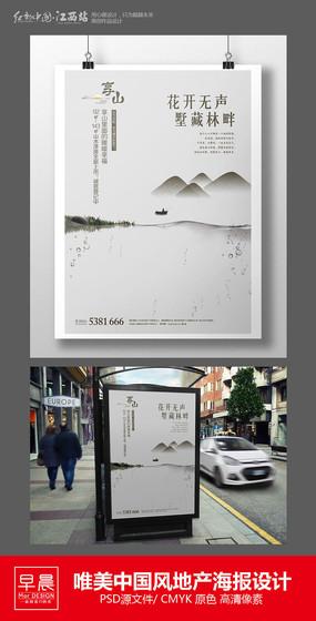 唯美中国风地产海报